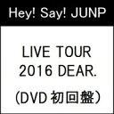 Hey! Say! JUMP LIVE TOUR 2016 DEAR.(DVD 初回限定盤) ヘイセイジャンプ 代引き不可商品