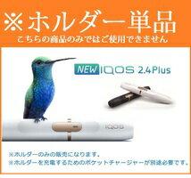【あす楽】【新品】【正規品】アイコス 2.4plus ホルダー単品 ネイビー ホワイト ご使用にはポケットチャージャーが別途必要です。【製品登録不可】【製品登録済商品】iQOS HOLDER タバコ 電子タバコ たばこ iqos
