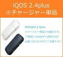 【あす楽】【新品】【正規品】iQOS アイコス 2.4plus ポケットチャージャー単品 【製品登録済商品】ホワイト ネイビ…