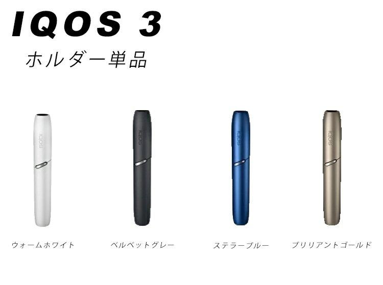 【あす楽】【新品未開封】新型アイコス iQOS3 アイコス3  ホルダー単品 【正規品】 【未登録】iQOS HOLDER タバコ 電子タバコ たばこ iqos アイコス