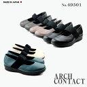 【あす楽】【送料無料】【日本製】ARCH CONTACT/アーチコンタクト 美脚♪49501 レディース オブリークトゥ 幅広 カジ…