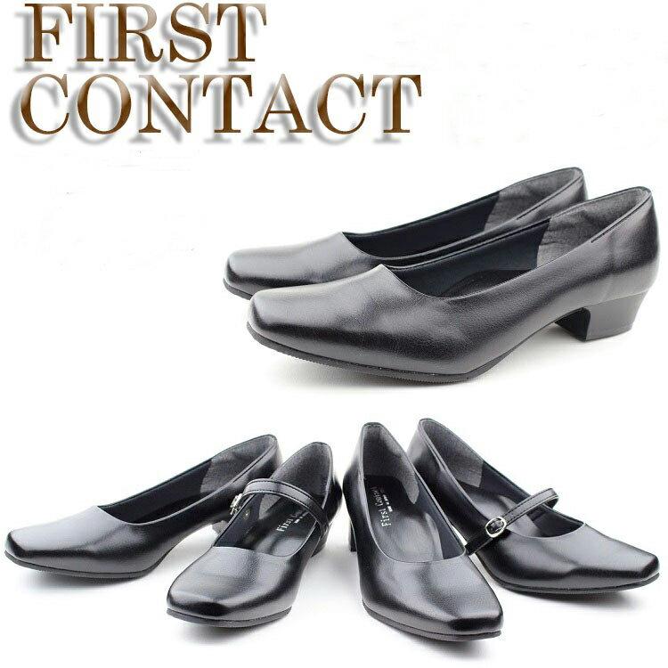 【あす楽】【送料無料】FIRST CONTACT ファーストコンタクト ゆったり幅広 EEEサイズ 3E 美脚♪ 衝撃吸収インソール カジュアル プレーン パンプス レディース 靴 黒 ゆったり幅広 ヒール5.5cm 39300 39301 39310 39311 パンプス シューズ