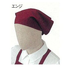 三角巾サービス ユニフォーム 制服男女兼用 レディース メンズ業務用