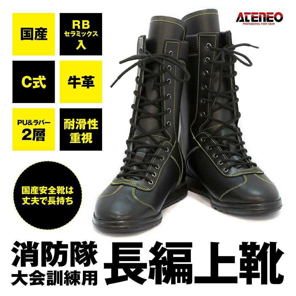 消防靴アテネオ(ateneo)F70長編上靴消防隊大会訓練用長編上靴!完全国内JIS工場製!※安全靴ではありません(先芯なし)
