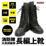 アテネオF70長編上靴消防隊大会訓練用長編上靴!完全国内JIS工場製!※安全靴ではありません(先芯なし)