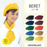 飲食店・ホテル・サービスユニフォームカフェ・ベーカリー・レストラン・ショップに最適!!10色から選べるベレー帽男女兼用
