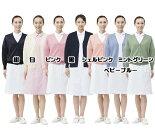 メディカル(医療)・病院・クリニック向けユニフォーム(制服)看護師・看護婦用カーディガン(長袖)【紺】【白】【ピンク】【黒】【シェルピンク】【ベビーブルー】【ミントグリーン】