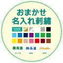 おまかせ名入れ刺繍1行 1か所 216円(税込)