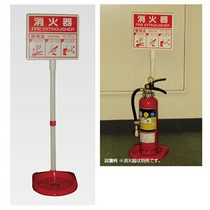 ユニット(UNIT)【376-21A】消火器スタンド