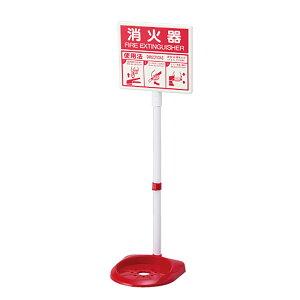 ユニット(UNIT)【376-29】消火器スタンド 蓄光表示