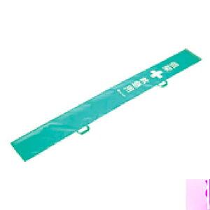 ユニット(UNIT)【376-69】担架 棒担架収納袋