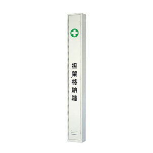 ユニット(UNIT)【376-73】◎担架格納ケース スチール製