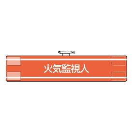 ユニット(UNIT)【847-42A】腕章 火気監視人