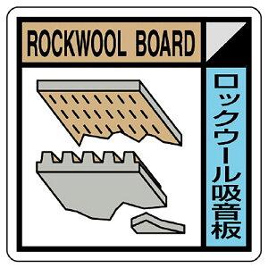 ユニット(UNIT)【KK-206】建築業協会統一標識 ロックウール吸音板