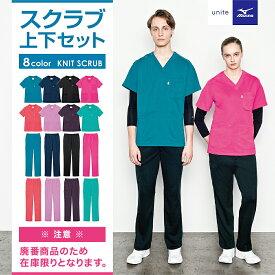 スクラブ上下セット【即日発送】男女兼用8色から選べるミズノニットスクラブ白衣 医療
