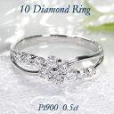 ☆Pt900 【0.50ct】アニバーサリー テン ダイヤモンド リング【送料無料】テンダイヤモンド おすすめ ジュエリー 指輪…