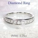☆Pt900【0.25ct】ダイヤモンド エタニティ グラデーション リング【送料無料】おすすめ ジュエリー 指輪 可愛い プラ…