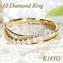 ☆K18YG テン ダイヤモンド リング【送料無料】スイート テンダイヤモンド おすすめ ジュエリー 指輪 可愛い スイート…