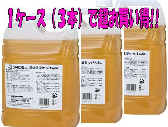【送料無料】【同梱不可】【3本でお買い得】シャボン玉EM液体洗濯せっけん(業務用)5L×3本