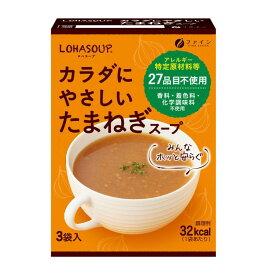 ファイン カラダにやさしい玉ねぎスープ 30g(10g×3袋)