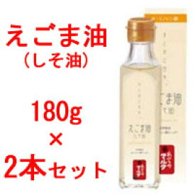 【送料無料】【2本でお買い得】マルタ えごま油(しそ油) 180g×2本
