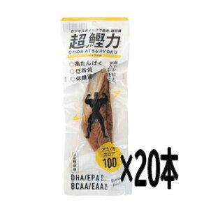 【送料無料】超鰹力 しょうが味 20本【吉永鰹節店】