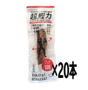 【送料無料】超鰹力 しょうゆ味 20本【吉永鰹節店】