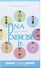 【ポスト投函送料無料】【ジュニア用】 DNA EXERCISE Jr. 遺伝子分析キット【口腔粘膜専用】