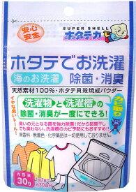 【メール便送料無料・同梱代引き不可】ホタテの力 洗濯物の除菌・消臭(30g)×2個【日本漢方研究所】