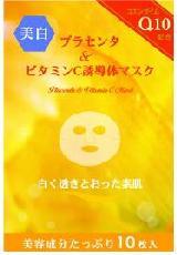 【スーパーセール】 プラセンタ&ビタミンC誘導体フェイシャルマスク 15ml×10枚【製造販売元コスメプロ】