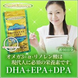 ヘルスバランス DHA+EPA+DPA【約90日分】【補完医療製薬】
