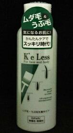 新商品【6本でお買い得】【送料無料】K'e Less(ケーイーレス)ローション 150ml×6本