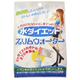 【メール便送料無料】スリムウォーター 50g(約20回/約3ヶ月使用)×2個【同梱不可】 【水のパイオニア日本カルシウム工業】