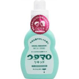 【部分洗い用洗剤 衣類用】ウタマロ リキッド 400ml