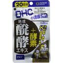 【メール便送料無料・同梱代引き不可】DHC 熟成発酵エキス+酵素 20日分 60粒入