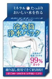 【メール便送料無料!同梱・代引き不可】冷水筒浄水パック 内容量50g 1個【水のパイオニア日本カルシウム工業】