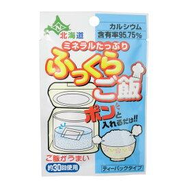 家庭用 ふっくらご飯 18g(使用回数:約30回)×2袋【水のパイオニア日本カルシウム工業】