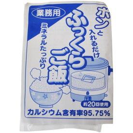 業務用 ふっくらご飯 50g(使用回数:約20回)×2袋【水のパイオニア日本カルシウム工業】