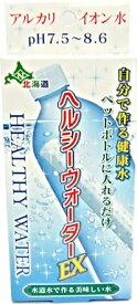 【ポスト投函送料無料・同梱代引き不可】ヘルシーウォーターEX 58g【水のパイオニア日本カルシウム工業】