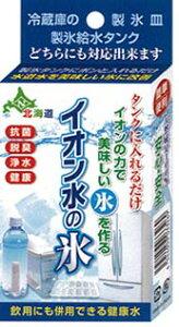 イオン水の氷 1本入 (総重量33g/内容量28g) 【日本カルシウム工業】