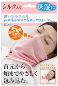 【メール便送料無料】【代引き不可】潤いシルク入り おやすみマスク&ネックウォーマー(アルファックス)