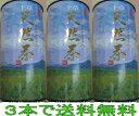 【10倍ポイント】【送料無料】家庭の必需品!元祖十草!天然茶370g×3個