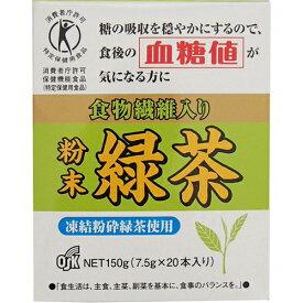 OSK 特定保健用食品粉末緑茶(国内産100%) 7.5g×20本