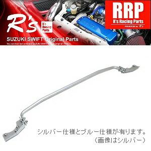 アールズ(R's) RRP トーションビームスタビライザーキットスイフトスポーツ ZC32S スイフト ZC72Sカラー:シルバー仕様/ブルー仕様よりご選択ください。