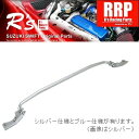 アールズ(R's) RRP トーションビームスタビライザーキットスイフトスポーツ ZC32S スイフト ZC72Sカラー:シルバー仕様/ブルー仕様よりご選択くだ...