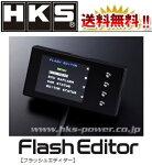 HKS【エッチ・ケー・エス】FLASHEDITOR「フラッシュエディター」