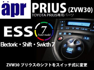 "apr ELECTRONIC SHIFT SWITCH 7(ESS7)""erekutoroshifutosuitchi 7""彩色:癌甲基丰田·普锐斯ZVW30(前期、后半期对应)"