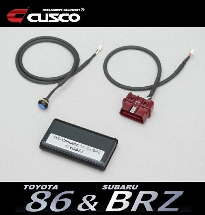 CUSCO 【クスコ】 VSCキャンセラー(VSCC) for 86/BRZTOYOTA 86 ZN6 ※14R未確認 / SUBARU BRZ ZC6 ※tS可