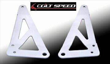 COLT SPEED 【コルトスピード】 クロスメンバーサポート「リア用」ランサーエボリューンX CZ4A