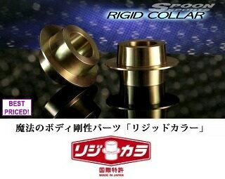 SPOON 【スプーン】 RIGID COLLAR 「リジカラ」S660 [JW5] フロント/リアセット